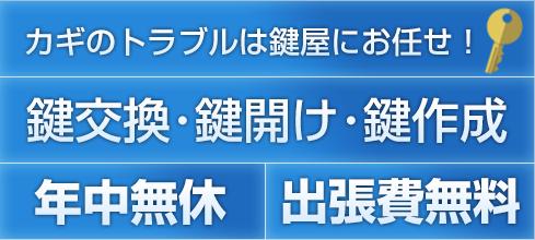 名古屋市西区の鍵屋は鍵猿 出張費無料