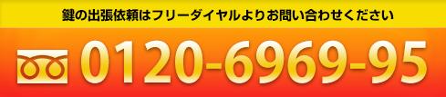 鍵の出張依頼 名古屋市西区・上小田井・栄生の鍵屋が出張!