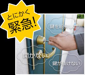 とにかく急ぎの鍵依頼は名古屋市西区の鍵屋が急行!